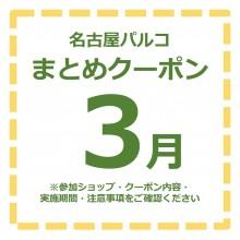 【POCKET PARCO】3月のおとくなまとめクーポン配信中!
