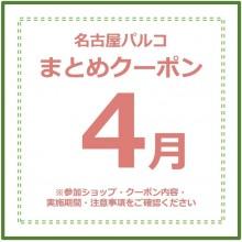 【POCKET PARCO】4月のおとくなまとめクーポン配信中!