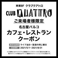 【POCKET PARCO】クラブクアトロご来場者様限定クーポン配信中!