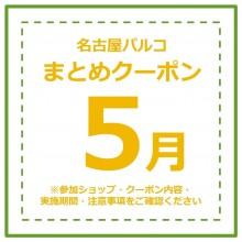 【POCKET PARCO】5月のおとくなまとめクーポン配信中!