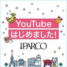 名古屋パルコ公式YouTube「なごパルTV」配信中!