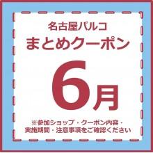 【POCKET PARCO】6月のおとくなまとめクーポン配信中!