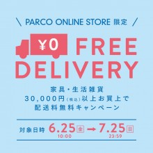 PARCO ONLINE STORE限定 配送料無料キャンペーン開催!