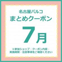 【POCKET PARCO】7月のおとくなまとめクーポン配信中!