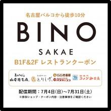 【POCKET PARCO】BINO栄のレストラン・カフェクーポン配信中!