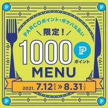 「PARCOポイント」「ポケパル払い」限定!1000Pグッズ&レストラン1000Pメニュー