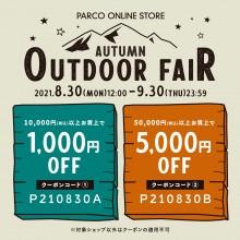 【PARCO ONLINE STORE】AUTUMN OUTDOOR FAIR