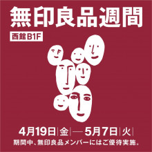 西館B1F「無印良品週間」開催中!