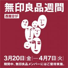 西館B1F「無印良品週間」開催!