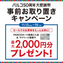 「事前お取り置きキャンペーン」開催!