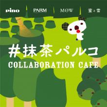 東館4F カルロバブック&カフェbyリブロ#抹茶パルコ コラボカフェ開催決定!