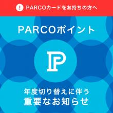 PARCOポイント 年度切替に伴う重要なお知らせ