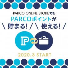 【ご案内】PARCO ONLINE STOREでもPARCOポイントがご利用できるようになりました!
