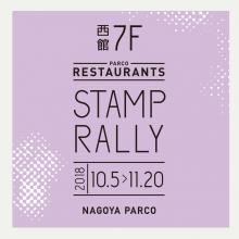 西館7Fレストラン限定 先着1,000名様にお食事券進呈!!スタンプラリー開催!!