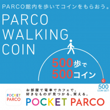 【POCKET PARCO】「PARCO WALKING COIN」スタート!