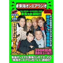 『#東海オンエアラジオ』刊行記念 ゆめまるさん・虫眼鏡さん 書籍お渡し会開催!