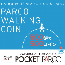 【POCKET PARCO】「PARCO WALKING COIN」スタート!