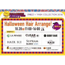 ヤバコレ×パルコ Halloween Hair Arrange開催!