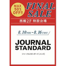 西館2F「ジャーナルスタンダードメンズ夏物処分セール」期間限定オープン!
