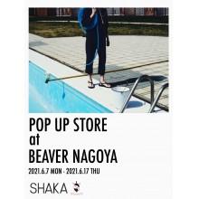 西館1F「SHAKA POP UP STORE」期間限定オープン!