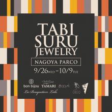 西館1F「TABISURU JEWELRY」期間限定オープン!