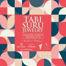 西館1F「Tabisuru Jewelry」期間限定オープン