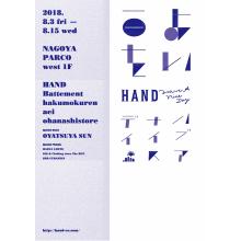 西館1F「HAND(ハンド)」期間限定オープン!