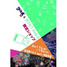 南館7F「ゴウク&ミントネコ」期間限定ショップオープン!