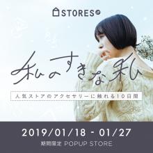 西館1F「stores.jp」期間限定オープン!