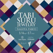 西館1F「TABISURU JEWERLY」期間限定オープン!