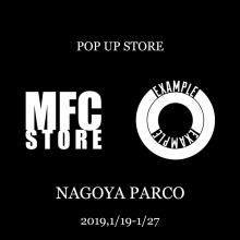 西館1F「MFCストア」期間限定オープン!