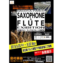 東館7F「島村楽器 サックス&フルート大展示会」期間限定オープン!