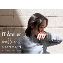 西館1F「IT Átelier」期間限定オープン!