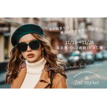 西館1F「2nd market」期間限定オープン!