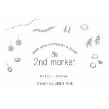 西館1F「2ndmarket」期間限定オープン‼