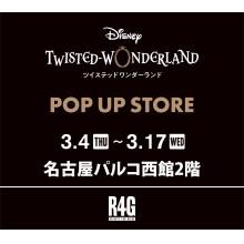 西館2F R4G「ディズニー ツイステッドワンダーランド」POP UP STORE期間限定オープン!