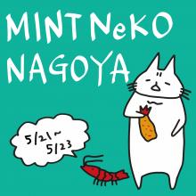 東館B1F「MINT NeKO」期間限定オープン!