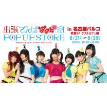 西館8F「出張 でんぱアクビ組 POPUPSTORE」期間限定オープン!