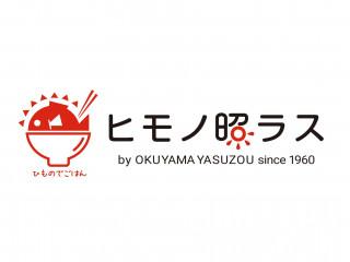 奥山安蔵商店ヒモノ照ラス