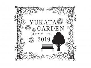 YUKATAガーデン2019