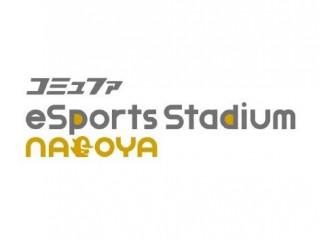 コミュファ eーSports Stadium NAGOYA