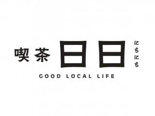 喫茶日日 GOOD LOCAL LIFE