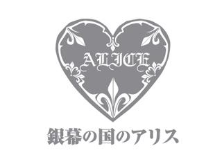銀幕の国のアリス