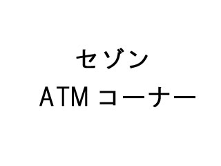 セゾン ATMコーナー