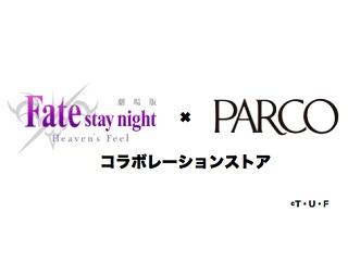 劇場版Fate/stay night[Heaven's Feel]PARCOコラボレーションストア