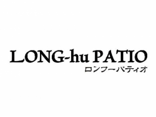 LONG-hu PATIO