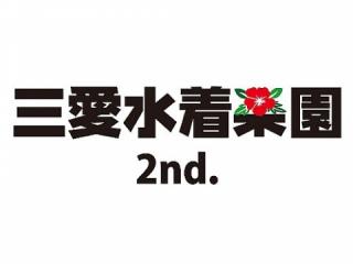 三愛水着楽園2nd