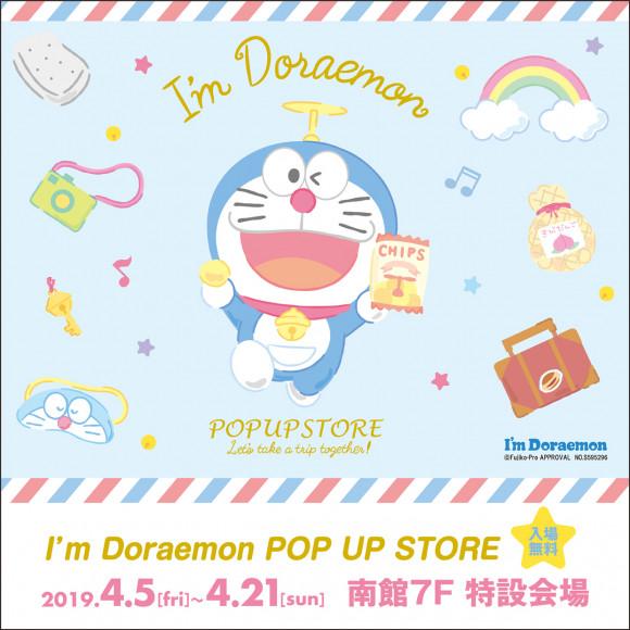 Im Doraemon Pop Up Store開催決定 エンタテインメントニュース