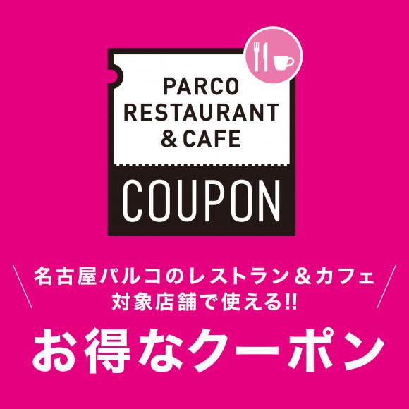 名古屋パルコ RESTAURANTS & CAFEで使えるお得なクーポン‼