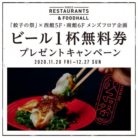 【POCKETPARCO】「餃子の祭」×西館5F・南館6F ビール1杯無料券プレゼントキャンペーン!